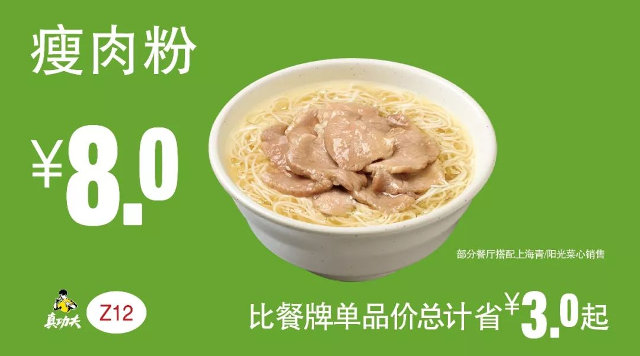 Z12 早餐 瘦肉粉 2019年1月2月3月凭真功夫优惠券8元 有效期至:2019年3月12日 www.5ikfc.com