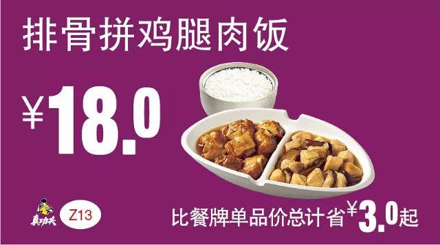 Z13 排骨拼鸡腿肉饭 2019年2月3月凭真功夫优惠券18元 有效期至:2019年3月12日 www.5ikfc.com