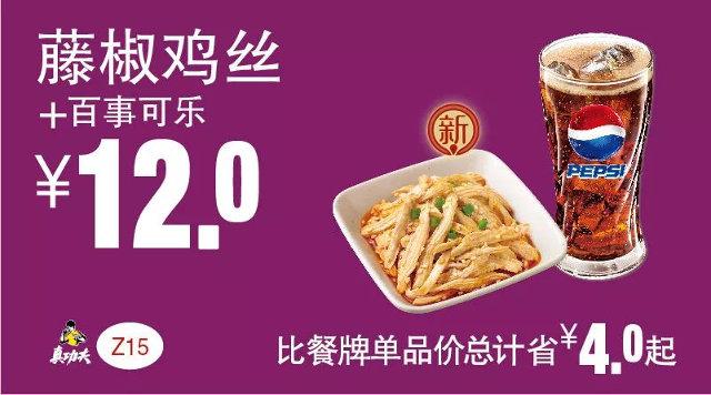 Z15 藤椒鸡丝+百事可乐 2019年2月3月凭真功夫优惠券12元 有效期至:2019年3月12日 www.5ikfc.com