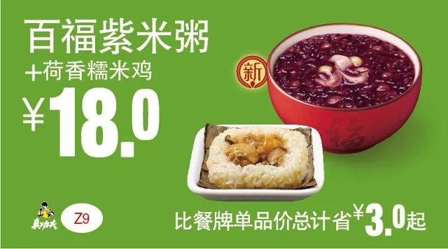 Z9 早餐 百福紫米粥+荷香糯米鸡  2019年1月2月3月凭真功夫优惠券18元 有效期至:2019年3月12日 www.5ikfc.com