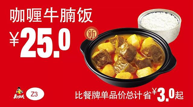 Z3 咖喱牛腩饭 2019年3月4月5月凭真功夫优惠券25元 有效期至:2019年5月14日 www.5ikfc.com