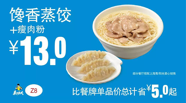 Z8 下午茶 馋香蒸饺+瘦肉粉 2019年3月4月5月凭真功夫优惠券13元 有效期至:2019年5月14日 www.5ikfc.com