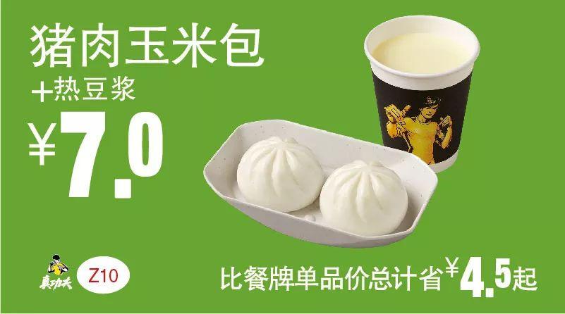 Z10 早餐 猪肉玉米包+热豆浆 2019年5月6月7月凭真功夫优惠券7元 省4.5元起 有效期至:2019年7月9日 www.5ikfc.com