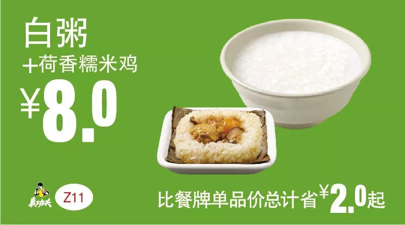 Z11 早餐 白粥+荷香糯米鸡 2019年5月6月7月凭真功夫优惠券8元 省2元起 有效期至:2019年7月9日 www.5ikfc.com