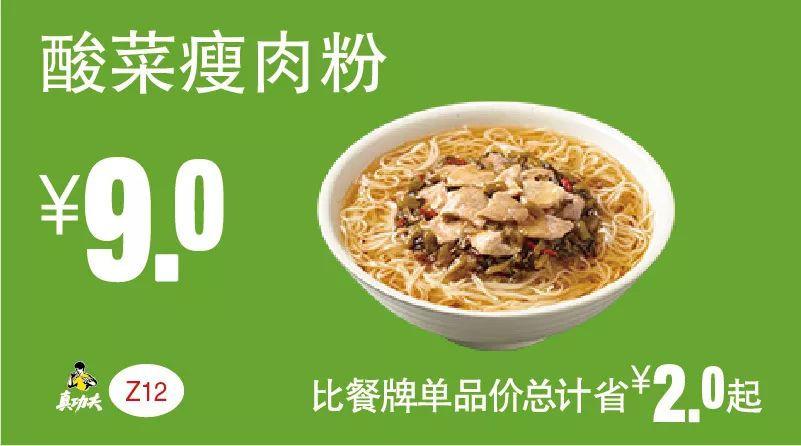 优惠券图片:Z12 早餐 酸菜瘦肉粉 2019年5月6月7月凭真功夫优惠券9元 省2元起 有效期2019年05月15日-2019年07月9日