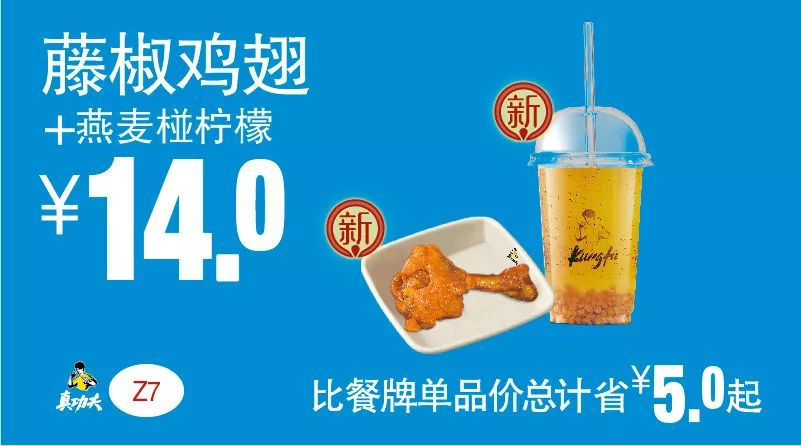 Z7 下午茶 藤椒鸡翅+燕麦椪柠檬 2019年5月6月7月凭真功夫优惠券14元 省5元起 有效期至:2019年7月9日 www.5ikfc.com