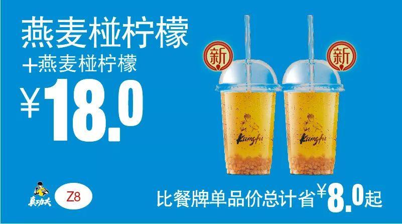 Z8 下午茶 燕麦椪柠檬+燕麦椪柠檬 2019年5月6月7月凭真功夫优惠券18元 省8元起 有效期至:2019年7月9日 www.5ikfc.com