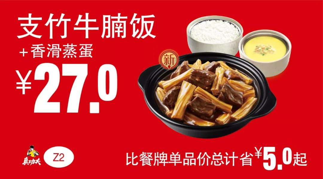 Z2 支竹牛腩饭+香滑蒸蛋 2019年7月8月9月凭真功夫优惠券27元 有效期至:2019年9月3日 www.5ikfc.com