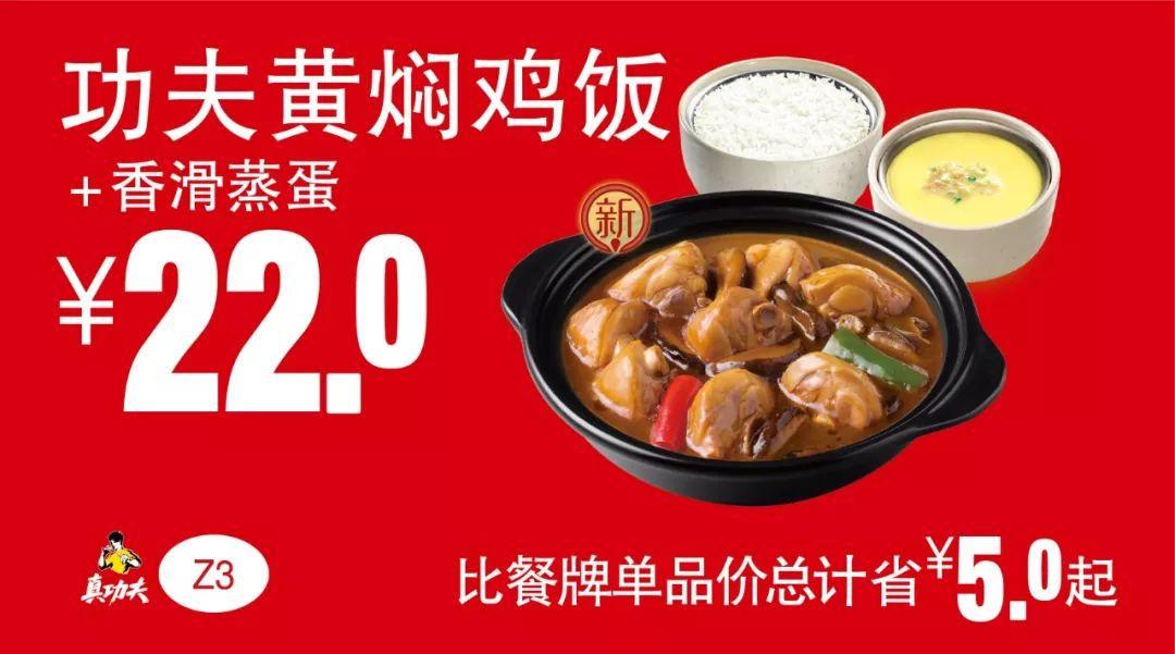 Z3 功夫黄焖鸡饭+香滑蒸蛋 2019年7月8月9月凭真功夫优惠券22元 有效期至:2019年9月3日 www.5ikfc.com