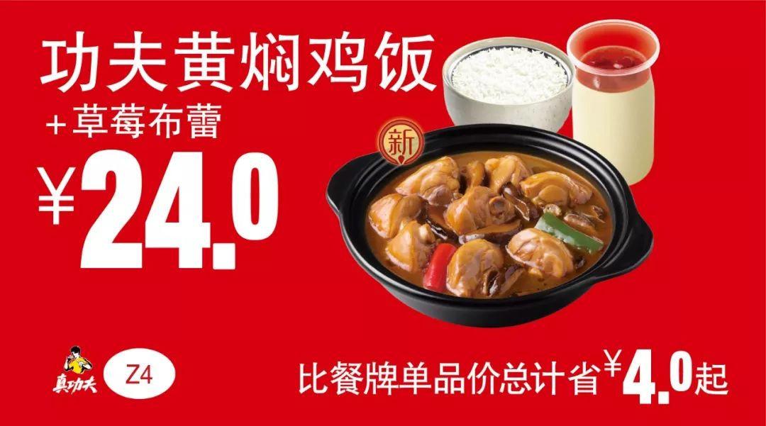 Z4 功夫黄焖鸡饭+草莓布蕾 2019年7月8月9月凭真功夫优惠券24元 有效期至:2019年9月3日 www.5ikfc.com