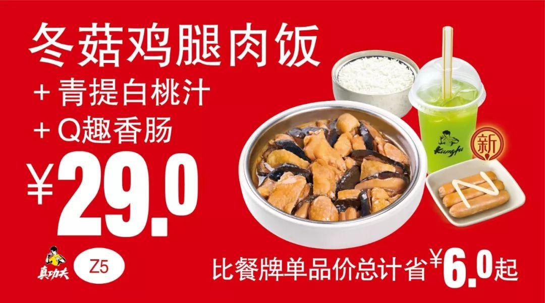 Z5 冬菇鸡腿肉饭+青提白桃汁+Q趣香肠 2019年7月8月9月凭真功夫优惠券29元 有效期至:2019年9月3日 www.5ikfc.com