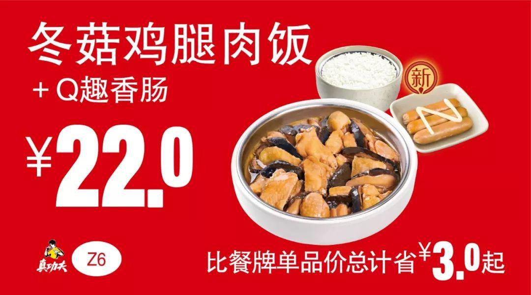 Z6 冬菇鸡腿肉饭+Q趣香肠 2019年7月8月9月凭真功夫优惠券22元 有效期至:2019年9月3日 www.5ikfc.com