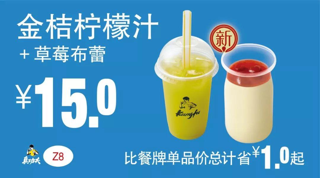 优惠券图片:Z8 下午茶 金桔柠檬汁+草莓布蕾 2019年7月8月9月凭真功夫优惠券15元 有效期2019年07月10日-2019年09月3日