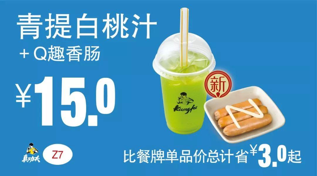 Z7 下午茶 青提白桃汁+Q趣香肠 2019年7月8月9月凭真功夫优惠券15元 有效期至:2019年9月3日 www.5ikfc.com