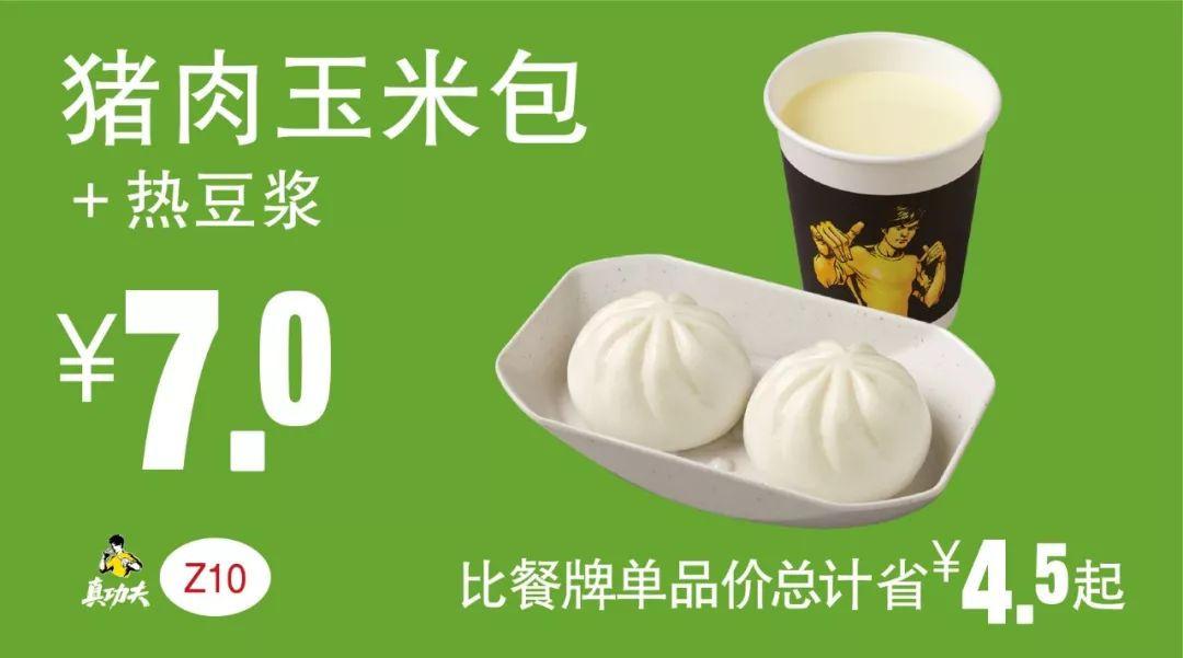 Z10 早餐 猪肉玉米包+热豆浆  2019年7月8月9月凭真功夫优惠券7元 有效期至:2019年9月3日 www.5ikfc.com