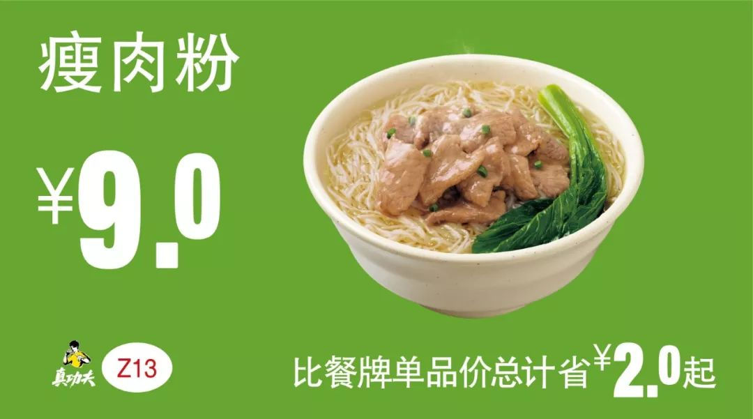 Z13 早餐 瘦肉粉  2019年7月8月9月凭真功夫优惠券9元 有效期至:2019年9月3日 www.5ikfc.com