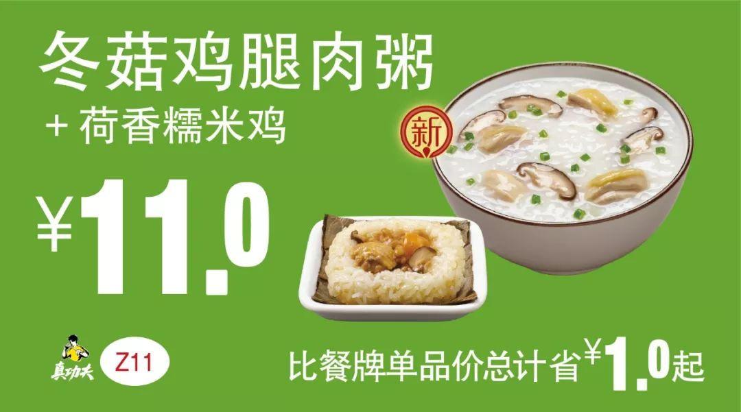Z11 早餐 冬菇鸡腿肉粥+荷香糯米鸡  2019年7月8月9月凭真功夫优惠券11元 有效期至:2019年9月3日 www.5ikfc.com