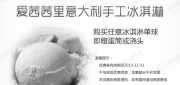 优惠券缩略图:北京爱茜茜里优惠券:凭券购任意冰淇淋单球即赠蛋筒或浇头
