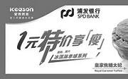 """优惠券缩略图:爱茜茜里优惠券:上海爱茜茜里刷浦发卡享""""全场冰激凌但求系列""""1元特价优惠"""