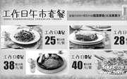 优惠券缩略图:巴贝拉外送工作日午市套餐25元起,套餐内饮料+8元升级榴莲椰香/火龙果果汁