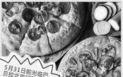 优惠券缩略图:巴贝拉北京旧宫万科广场店铁盘匹萨五折优惠
