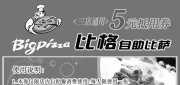 優惠券縮略圖:比格自助比薩優惠券:2012年11月12月青島比格比薩5元抵用券