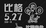"""優惠券縮略圖:比格比薩優惠活動:北京比格比薩外賣日,""""蕉香四溢""""、""""美麗意大利""""比薩半價"""