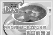 优惠券缩略图:08年12月必胜客凭券点购任意口味比萨可多得鸡茸蘑菇汤或意大利菜汤一份