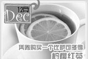 优惠券缩略图:08年12月必胜客任券购买一个比萨可多得柠檬红茶或香浓奶茶一份