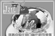 优惠券缩略图:必胜客凭券购任意口味比萨可多得特色冰淇淋一份