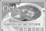 优惠券缩略图:2008年10月必胜客凭券点购任意口味比萨可多得意式香浓菜汤或鸡茸蘑菇汤一份
