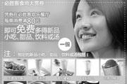 优惠券缩略图:必胜客食尚大赏券2009年4月至6月必胜客优惠券