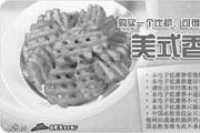 优惠券缩略图:2009年第二季度4月5月6月必胜客优惠券购一个比萨可得美式香酥薯格一份