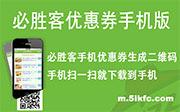 必胜客优惠券手机版,必胜客手机优惠券生成二维码扫码下载到手机