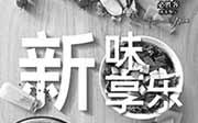 优惠券缩略图:必胜客新菜单,2015年必胜客新品菜单,必胜客欢乐餐厅2015新菜单