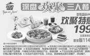 优惠券缩略图:必胜客深盘欢聚三人餐 欢聚特惠价199元,最多省114元起