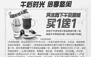 优惠券缩略图:必胜客优惠券:2015年2月3月4月5月凭券下午茶套餐买1送1,下午茶C或D套餐餐送A套餐