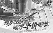 优惠券缩略图:必胜客夏日冰饮第二杯半价,冰爽夏日畅享半价特饮