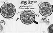优惠券缩略图:必胜客雅致比萨,帕尔玛火腿比萨98元、烟熏珍鲑比萨88元、辣牛肉比萨88元