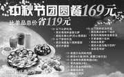 优惠券缩略图:必胜客宅急送中秋节团圆餐169元,省119元