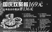 优惠券缩略图:必胜客宅急送国庆欢聚餐优惠价169元,省136元起