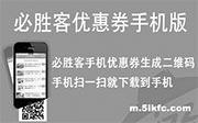 优惠券缩略图:必胜客优惠券手机版,必胜客手机优惠券生成二维码扫码下载到手机
