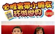 """必胜客儿童消费即可赠限量版手绘互动贴纸""""地图护照"""""""