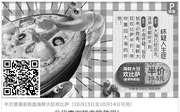 优惠券缩略图:必胜客半价海鲜大狂欢比萨优惠券,半价比萨39.5元