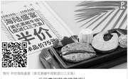 优惠券缩略图:必胜客半价海陆盛宴37.5元,仅限三天