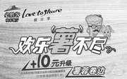 """优惠券缩略图:必胜客欢乐""""薯""""不尽,+10元升级薯蓉卷边比萨"""