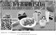 优惠券缩略图:必胜客下午茶量贩150元,含下午茶随意坐+宠自己套餐5套特惠