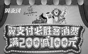 优惠券缩略图:北京必胜客翼支付满200立减100元