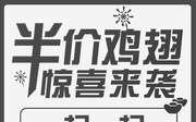 """优惠券缩略图:必胜客""""朋友券""""享半价鸡翅,到餐厅扫二维码有""""浓情香鸡翼""""半价优惠券"""