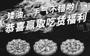 """优惠券缩略图:必胜客宅急送""""有料任性爆"""",赢来点爆料比萨7折优惠券"""